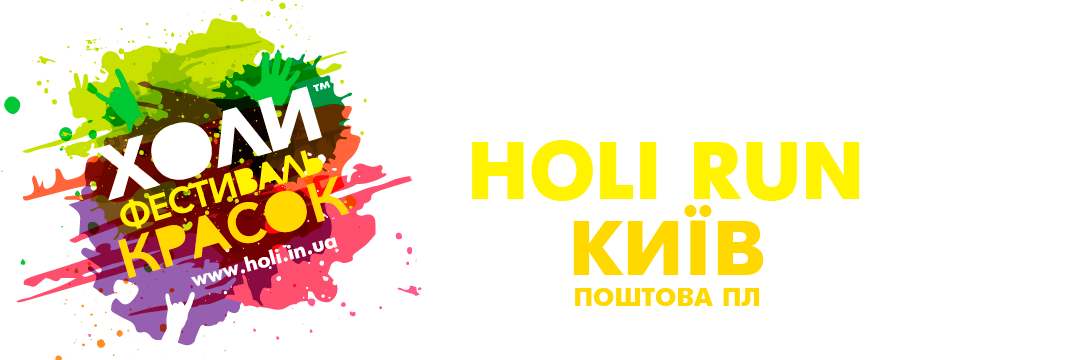 Київ-2019-Лого-САЙТ